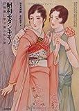新装版 昭和モダンキモノ---抒情画に学ぶ着こなし術 (らんぷの本/マスコット)