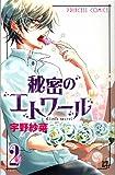 秘密のエトワール 2 (プリンセスコミックス)