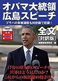 オバマ大統領 広島スピーチ 全文【対訳版】