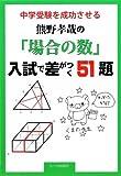 中学受験を成功させる熊野孝哉の「場合の数」入試で差がつく51題 (YELL books)