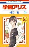 学園アリス 23 (花とゆめコミックス)