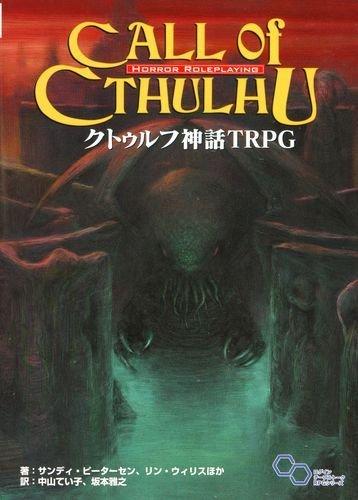 【Amazon.co.jp限定版】クトゥルフ神話 TRPG[オリジナルシナリオ付特装版] (ログインテーブルトークRPGシリーズ)