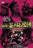 嗚呼!!花の応援団[DVD]