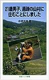 21歳男子、過疎の山村に住むことにしました (岩波ジュニア新書)