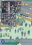 江戸なみだ雨 (学研M文庫)