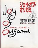 ジョイ・オブ・オリガミ―折り紙って、こんなに楽しい!
