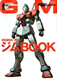 MOBILE SUIT RGM‐79ジム (双葉社MOOK)