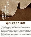京都西川 カシミヤ100%純毛毛布【ダブル】CSH-8800D サイズ:180cmx210cm【日本製】