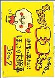 I My モコちゃん (玄光社MOOK)