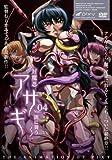 対魔忍アサギ~Vol.04 闇に舞うくノ一~