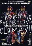 東映ヒーローMAXスペシャル 《春の仮面ライダー祭》特集号 DEN-O CLIMAX!!〔+KIVA〕 (タツミムック)