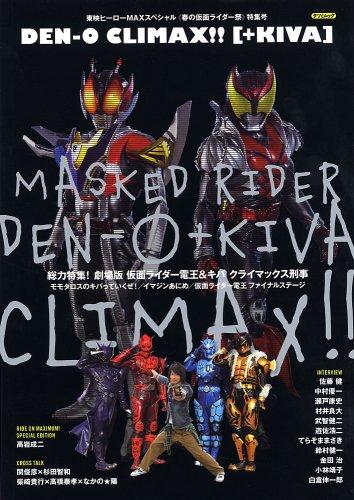 東映ヒーローMAXスペシャル 《春の仮面ライダー祭》特集号 DEN-O CLIMAX!!〔+KIVA〕