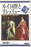 ルイ14世とリシュリュー—絶対王政をつくった君主と宰相 (世界史リブレット人)