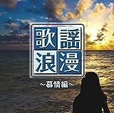 歌謡浪漫 慕情編 TKCA-74354
