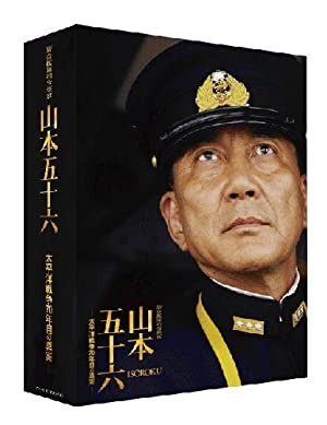 聯合艦隊司令長官 山本五十六 -太平洋戦争70年目の真実- 愛蔵版 (初回限定生産) [DVD]