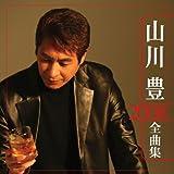 山川豊 2008全曲集