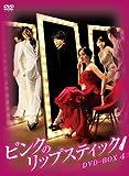 ピンクのリップスティック DVD-BOX4
