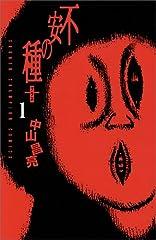 不安の種+ 1 (少年チャンピオン・コミックス)