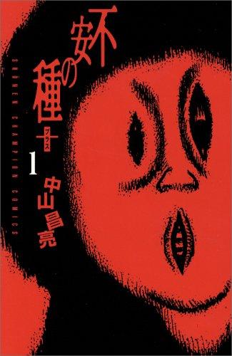 不安の種+ 1 (少年チャンピオン・コミックス) [コミック]