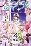 神風怪盗ジャンヌ 4 (集英社文庫<コミック版>)