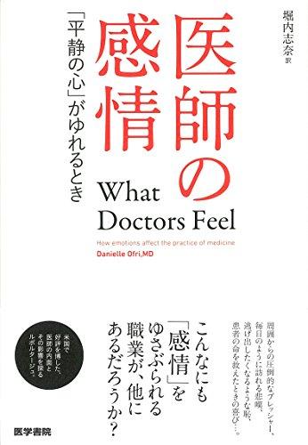 『医師の感情』医師たちは現場で何を感じているのか