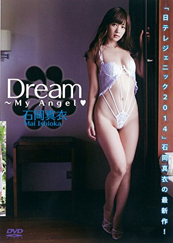 石岡真衣 DVD『Dream ~My Angel ♥』