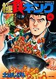 極食キング 4 (ニチブンコミックス)