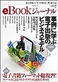 eBookジャーナル Vol.5 (マイコミムック) (MYCOMムック)