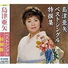 Shimazu Aya Best Single Tokusenshu
