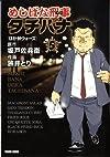 めしばな刑事タチバナ 5 (トクマコミックス)