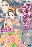 少年舞妓・千代菊がゆく! 最初で最後の恋 (少年舞妓・千代菊がゆく! シリーズ)