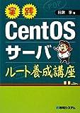 実践CentOSサーバルート養成講座