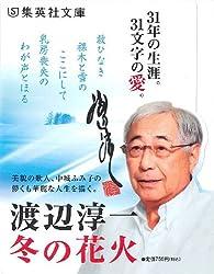 冬の花火 (集英社文庫)