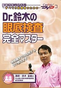 Dr.鈴木の眼底検査完全マスター ケアネットDVD