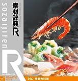 素材辞典[R(アール)] 016 季節の料理