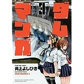 ダムマンガ  3巻 (コミック(YKコミックス))