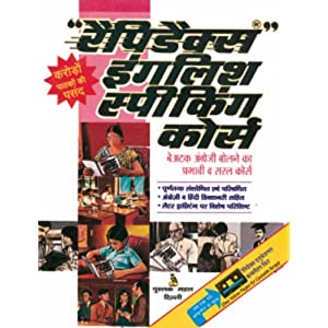 Rapidex English for Hindi Speakers (Book + CD)