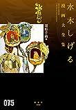 霊形手術 他 (水木しげる漫画大全集)