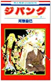ジパング―ツーリング・エクスプレス特別編 3 (花とゆめCOMICS)