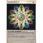 ポケモンカードゲーム シングルカード レインボーエネルギー 〔DPt〕 特殊エネルギー