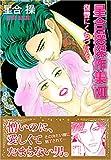星合操傑作集 7 復讐にくちづけを (エメラルドコミックス)