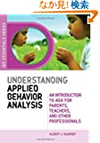 Understanding Applied Behavior Analysis: An Introduction to ABA for Parents, Teachers, and Other Professionals (Jkp Essent...