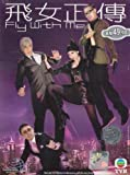 Fly with Me Chinese Tv Drama Dvd Ntsc All Region (5 Dvd Boxset 1- 25 Episodes)