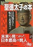 聖徳太子の本―日出処天子の転生と未来予言 (New sight mook―Books esoterica)