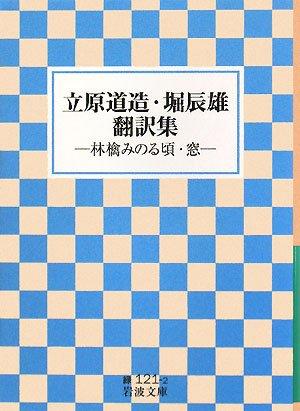立原道造・堀辰雄翻訳集―林檎みのる頃・窓