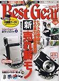 Best Gear (ベスト・ギア) 2008年 06月号 [雑誌]