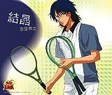 テニスの王子様 忍足侑士CD 結晶 (通常盤)