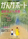 がんサポート 2011年 07月号 [雑誌]