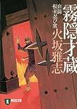 霧隠才蔵―血闘 根来忍び衆 (ノン・ポシェット)