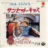 リトル・ロマンス~サンセット・キッス [EPレコード 7inch]